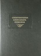 Стихотворения А.Пушкина