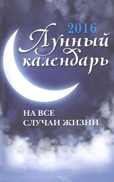 Лунный календарь на все случаи жизни: 2016