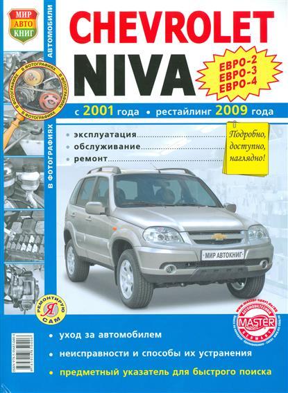 Chevrolet Niva с 2001 года, рестайлинг 2009 года. Эксплуатация, обслуживание, ремонт