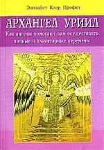 Профет Э. Архангел Уриил