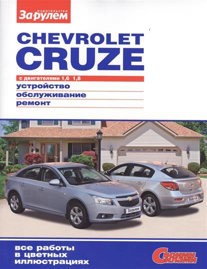 Ревин А. (ред.) Chevrolet Cruze с двигателями 1,6. 1,8. Устройство, обслуживание, диагностика, ремонт ревин а ред hyundai getz с двигателями 1 3i 1 6i устройство обслуживание диагностика ремонт