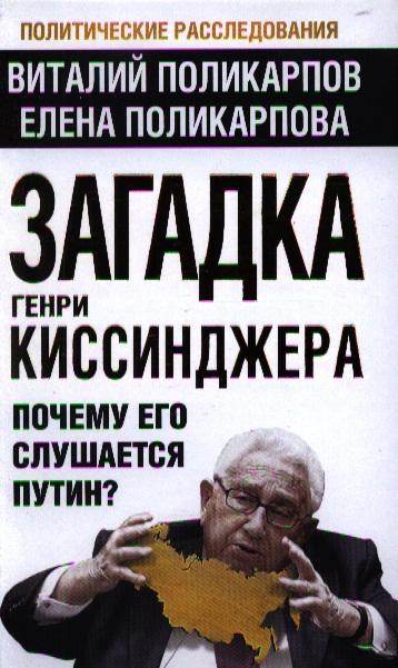 Загадка Генри Киссинджера. Почему его слушается Путин?