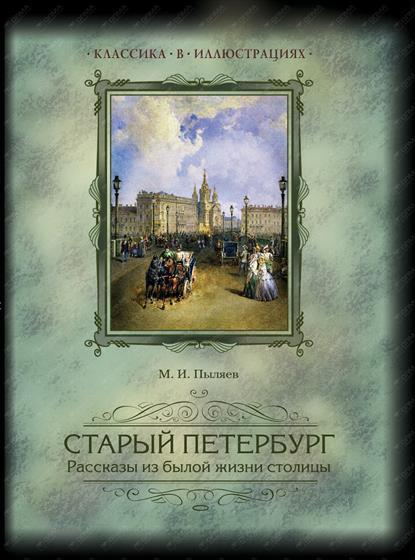 Старый Петербург. Рассказы о былой жизни столицы. Избранные главы