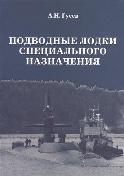 Подводные лодки специального назначения. Построенные корабли и нереализованные проекты. 2-е издание