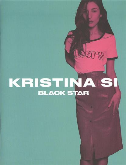 """Тетрадь 48л кл. """"Kristina Si. Я знаю, что вы делали прошлым летом..."""", Black Star"""