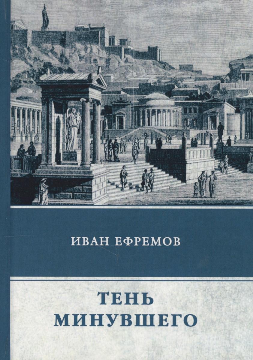 Ефремов И. Тень минувшего: сборник рассказов надежда ефремова постоянство минувшего