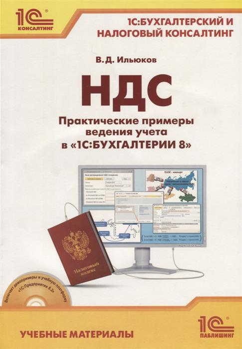Ильюков В. НДС. Практические примеры ведения учета в «1С:Бухгалтерии 8». Учебные материалы (+CD)