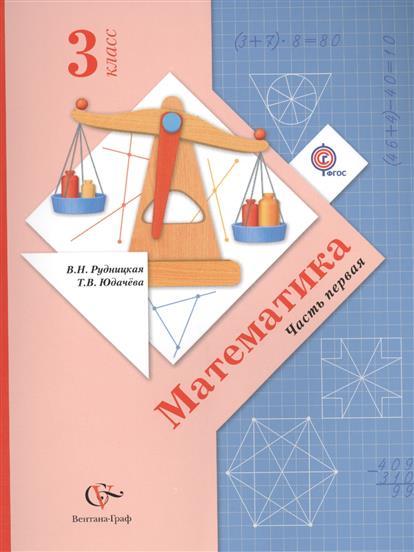 Математика. 3 класс. Учебник  (комплект из 2 книг)