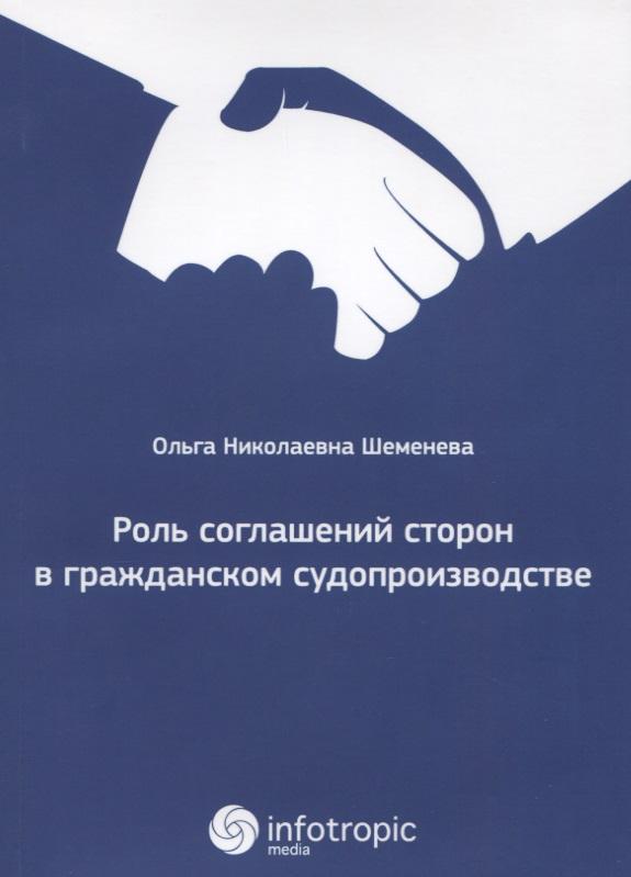 Роль соглашений сторон в гражданском судопроизводстве