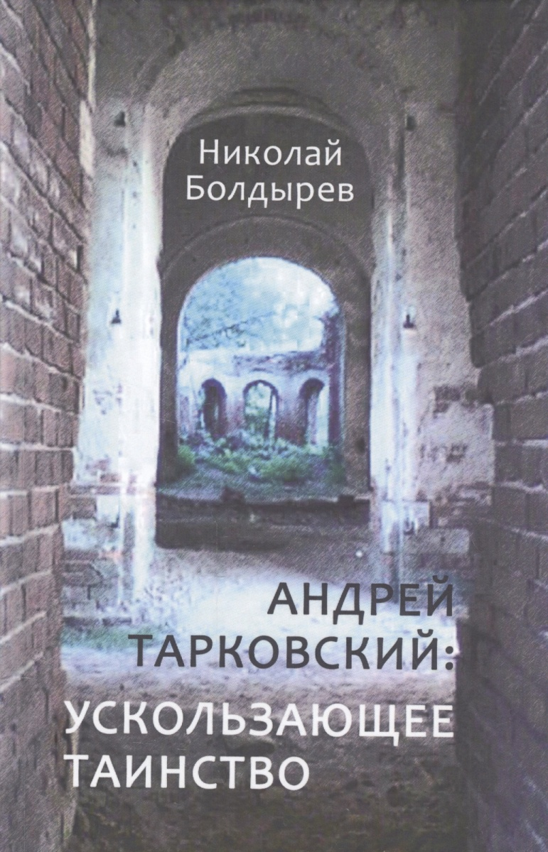 Болдырев Н. Андрей Тарковский: ускользающее таинство бритт фанни джейн лиса и я