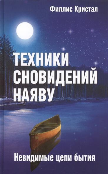 Техники сновидений наяву, или Невидимые цепи бытия. 3-е издание