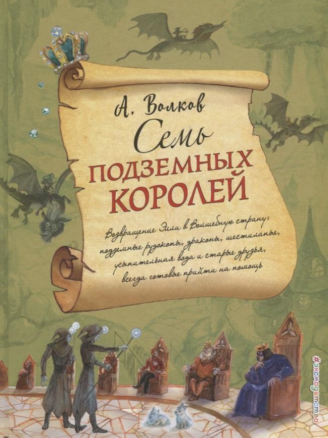 Волков А. Семь подземных королей ISBN: 9785699995097 художественные книги росмэн волков александр семь подземных королей