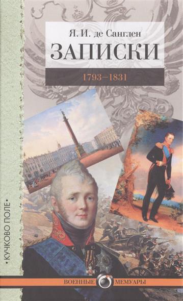 Санглен Я. Записки. 1793-1831