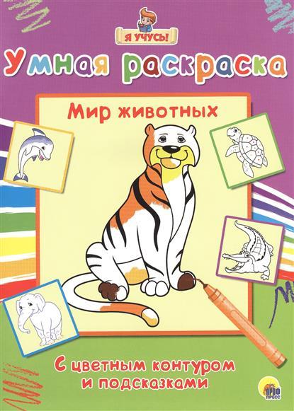 Костина В.: Я учусь! Умная раскраска. Мир животных