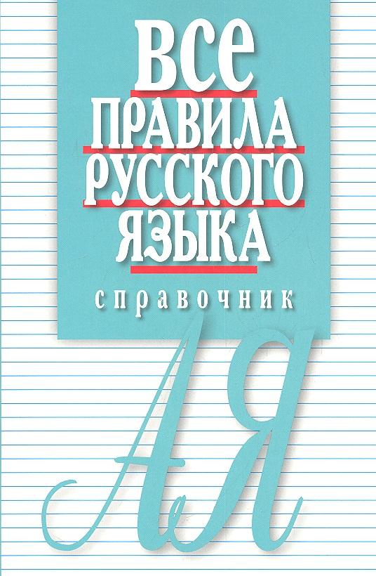 Все правила русского языка. Справочник