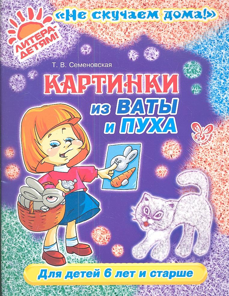 Семеновская Т. Картинки из ваты и пуха