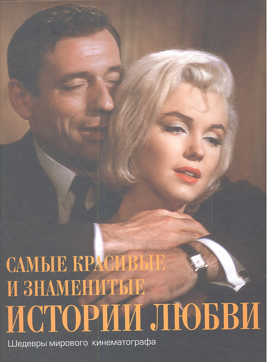 Самые красивые и знаменитые истории любви. Шедевры мирового кинематографа