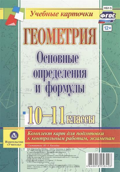 Геометрия. Основные определения и формулы. 10-11 классы. Комплект карт для подготовки к контрольным работам, экзаменам