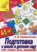 Подготовка к школе в дет. саду Счет чтение речь мышление