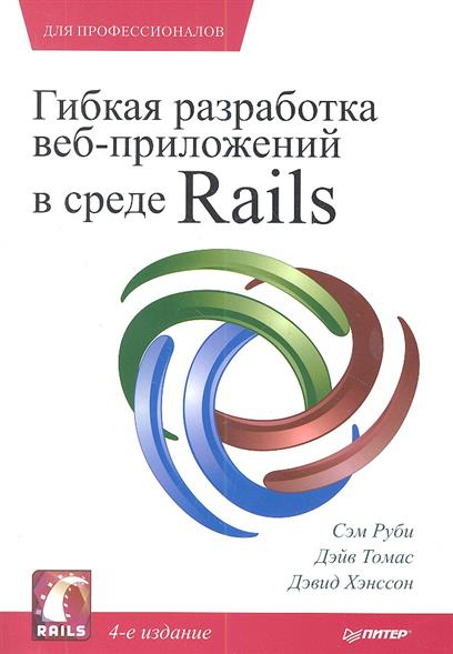 Руби С., Томас Д., Хэнссон Д. Гибкая разработка веб-приложений в среде Rails. 4-е издание сэм руби rails 4 гибкая разработка веб приложений