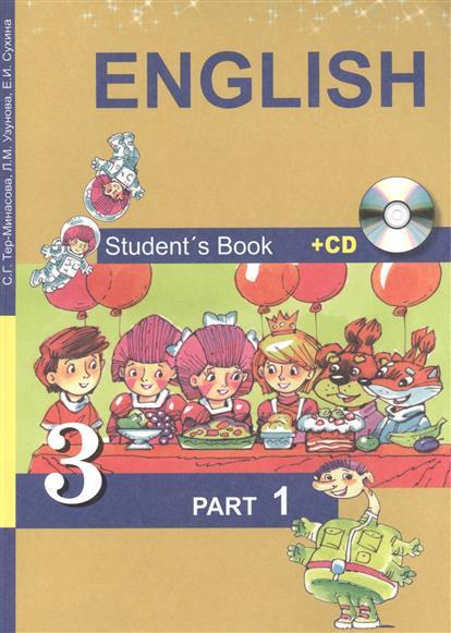 Английский язык. 3 класс. В двух частях. Часть 1. Учебник (+CD MP3)