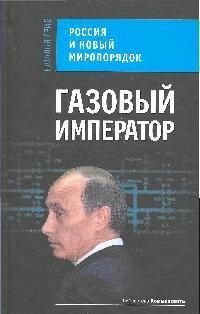 Газовый император Россия и новый миропорядок