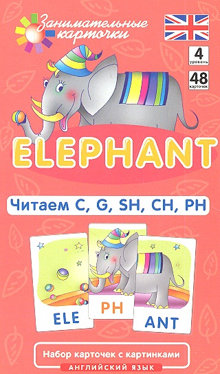 Клементьева Т. Elephant клементьева т кот в мешке английский язык предлоги места и движения