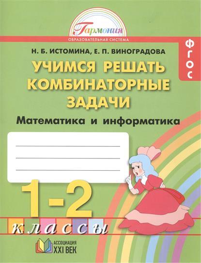 Учимся решать комбинаторные задачи. Математика и информатика. Тетрадь для 1-2 классов общеобразовательных учреждений. 9-е издание