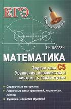 Математика. Задачи типа С5. Уравнения, неравенства и системы с параметрами