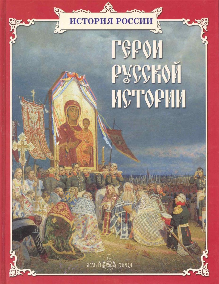 Жукова Л. (ред.) Герои русской истории