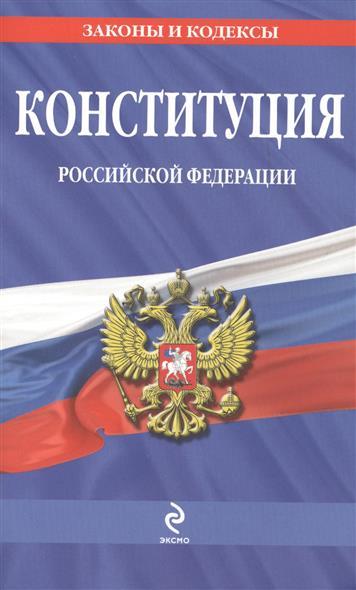 Конституция Российской Федерации. По состоянию на 2014 год