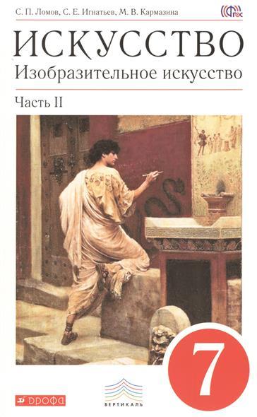 Искусство. Изобразительное искусство. 7 класс. Учебник. В двух частях. Часть II