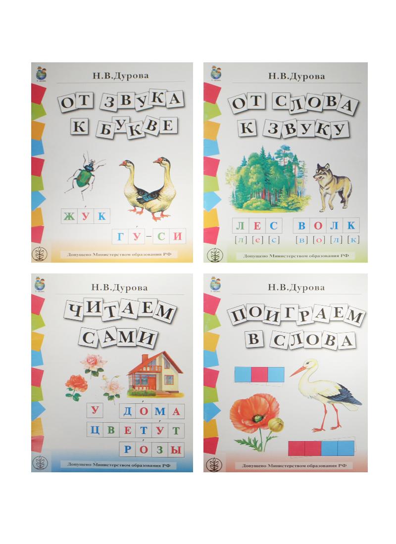 Обучение дошкольников грамоте. Дидактические материалы (комплект из 4 книг)
