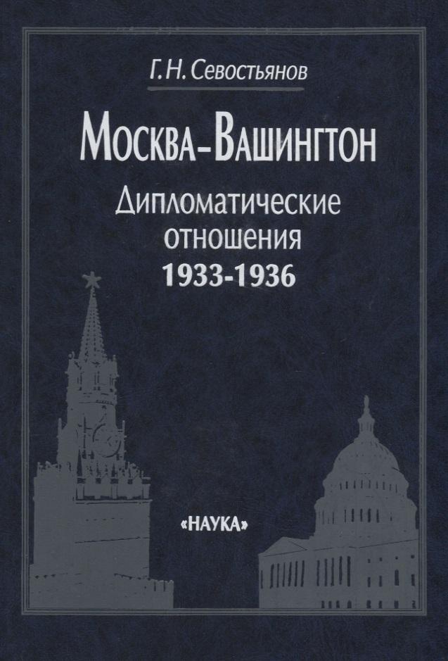 Москва-Вашингтон Дипломатические отношения 1933-1936