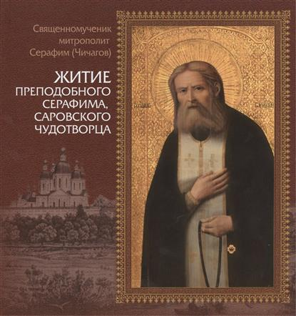 Чичагов С. Житие преподобного Серафима, Саровского чудотворца