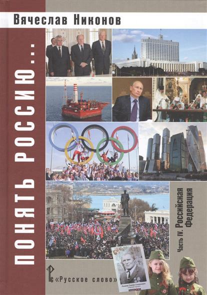 Понять Россию… Часть 4. Российская Федерация. Учебно-методическое пособие
