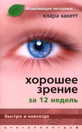 Хорошее зрение за 12 недель