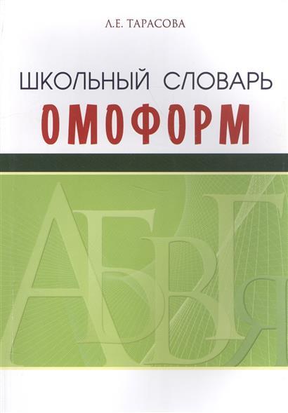 Школьный словарь омоформ