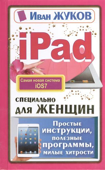 iPad специально для женщин. Простые инструкции, полезные программы. Милые хитрости