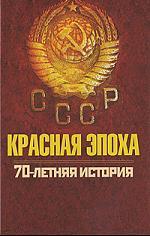 Красная эпоха 70-летняя история СССР