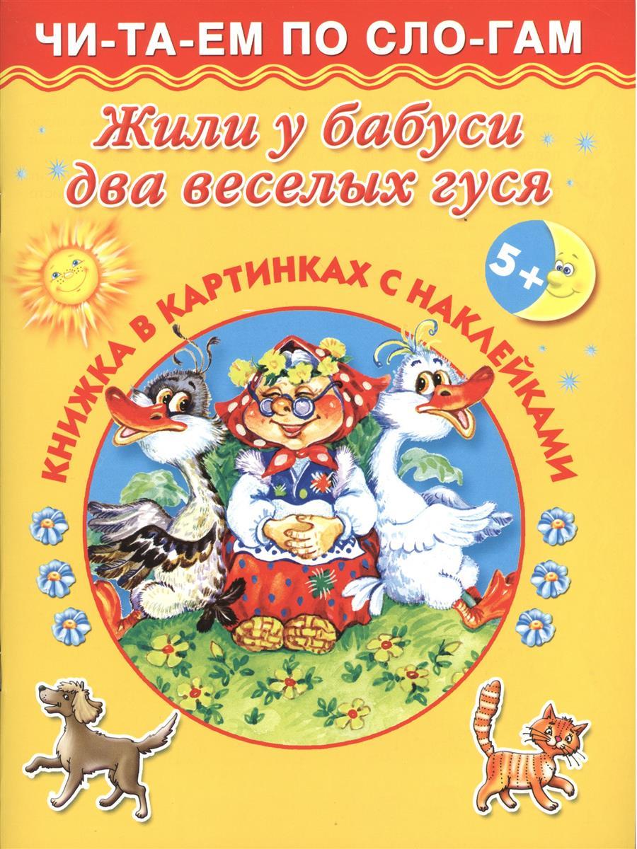 Жили у бабуси два веселых гуся. Книжка в картинках с наклейками музыкальные книжки азбукварик книжка два веселых гуся
