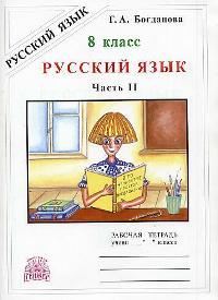 Богданова Г. Русский язык 8 кл Р/т ч.2 ISBN: 5888800872 рамзаева т русский язык 2 кл ч 2 учеб