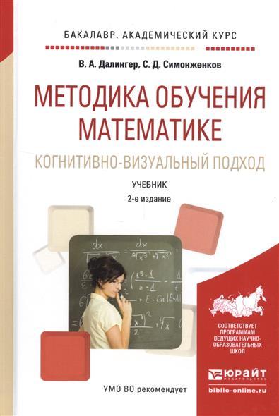 Методика обучения математике. Когнитивно-визуальный подход. Учебник для академического бакалавриата