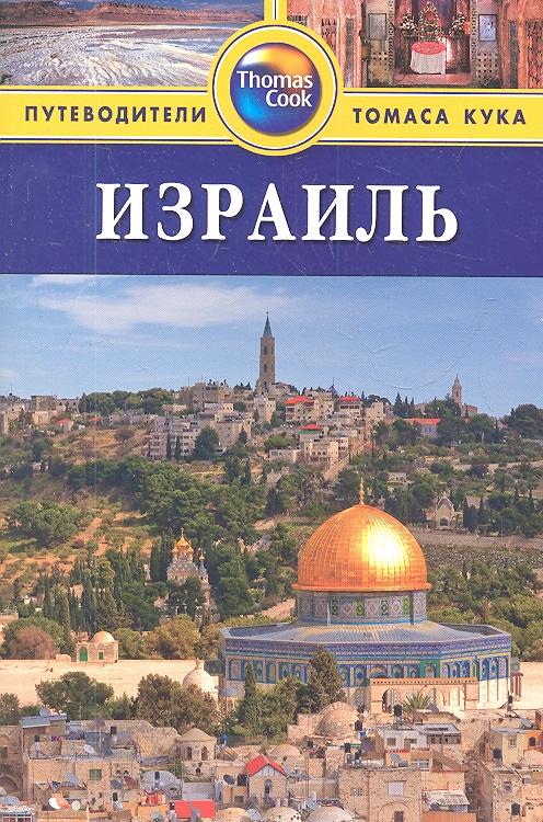 Уилсон С. Израиль. Путеводитель