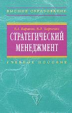 Баринов В. Стратегический менеджмент