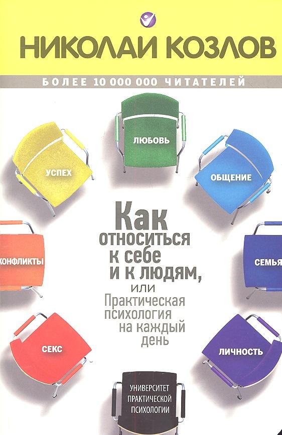 Козлов Н. Как относиться к себе и к людям, или Практическая психология на каждый день ISBN: 9785699488889 книги эксмо как относиться к себе и к людям