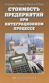 Шатраков А. Стоимость предприятий при интеграционном процессе