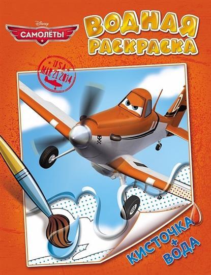 Потапова А. (ред.) Disney. Самолеты. Водная раскраска. Кисточка + вода