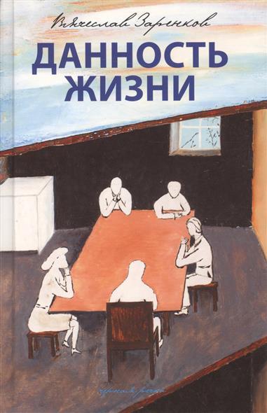 Заренков В. Данность жизни. Роман данность жизни