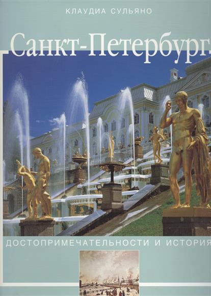 Сульяно к. Альбом Санкт-Петербург Достопримечательности и история